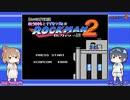 【CeVIO実況】ロックマン2 Part.01