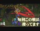ブリガンダイン ルーナジア戦記 実況したいん Part4【Brigandine The Legend of Runersia】