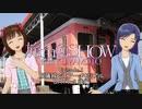 ※再掲 【旅m@SHOW from KUMAMOTO】肥薩線でエアーメモリアル DAY1-9 後編