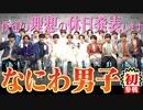 HiHi Jets ×美 少年【初登場!なにわ男子】初コラボは理想の休日発表会~1/2~ - ジャニーズJr.チャンネル