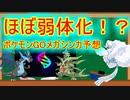 【ポケモンGO】メガシンカによる環境の変化などの予想!!