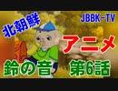 【☎北朝鮮アニメ】「鈴の音」第6話(2020年6月)【豚児出演】