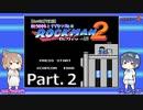 【CeVIO実況】ロックマン2 Part.02