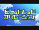 【パワプロドリームカップⅢ】Free!vsビビッドレッド・オペレーション【110戦目】part1
