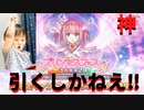 【プリコネガチャ】プリフェスプリンセスユイお迎え生放送!