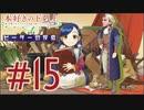 ピーターの反応 【本好きの下剋上】 15話 Ascendance of a Bookworm ep 15 アニメリアクション