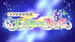【プリンセスコネクト!Re:Dive】七夕剣客旅情譚 天に流れる夏の恋 オープニング
