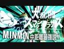 【実況】スマブラSPミェンミェン中距離最強説!!