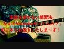 ep.12【2本立て】楽器を使わない練習法/なんでYoutubeをやってんの?【ギターとウクレレ】