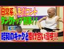 日常系人形劇コント「タンクトップ刑事(デカ)」その1 【フィギュア動画】