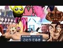 2020年のニコニコ動画の6月をまとめた動画