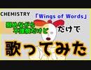 【感動】Wings of Wordsを「慰めながら不謹慎だけど」 だけで歌ってみた【CHEMISTRY】【美川なかろう】