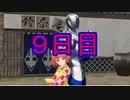 【東方MMD紙芝居】100日後に堕ちる小鈴ちゃん・・・・〖9日目〗