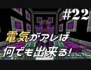 【Minecraft】CoTT2 GoG #22 「Meka核融合炉で発電した電気の就職先が決まりました」
