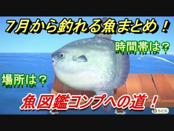 森 月 あつ 魚 7