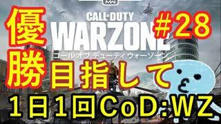 【CoD:WARZONE】概ね日刊CoD:WZ#28【BR SOLOS】