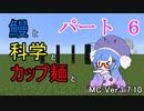 【Minecraft】鰻と科学とカップ麺と【音街ウナ実況】part6