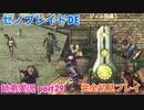 □■ゼノブレイドDEを初見実況プレイ part29【姉弟実況】