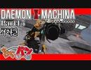 【DXM】たかしのデモンエクスマキナ【DAEMON X MACHINA】【実況Part15】