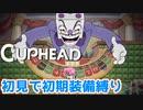 【Cuphead】#13 VS.キングダイス!熱戦・烈戦・超激戦!