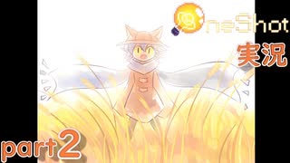 【One Shot】世界に光を ~ニコと私と、時々、太陽~ part2【実況】
