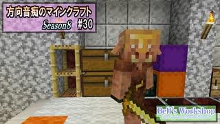 【Minecraft】 方向音痴のマインクラフト Season8 Part30 【ゆっくり実況】