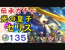 【FEH_662】「 光の皇子 セリス 」ガチャ引いてく! 伝承セリス 伝承英雄召喚 FE聖戦の系譜 【 ファイアーエムブレムヒーローズ 】 【 Fire Emblem Heroes 】
