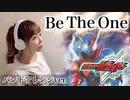 Be The One@歌ってみた【ひろみちゃんねる】