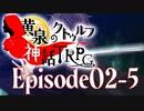 黄泉のクトゥルフ神話TRPG【ep02】黒から赤へ5