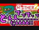 【実況】MOTHER2「ででででで どぇえーーーーーーたぁああああ!!」31