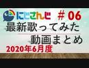 にじさんじ最新歌ってみた動画まとめ #06 2020年6月度