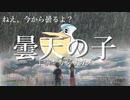 梅雨真っ盛りだから雨パでカジリガメ使おうぜ【ポケモン剣盾】
