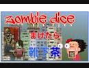 ボドゲ【zombie diceで遊んでみた!】靴下茶ものんでみた!