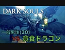 【Dark Souls】『貪食ドラゴン』vs 完全初見一般男性(30)。PART.4。【ダークソウル】