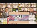 奥山真司の「アメ通LIVE!」 (20200630)