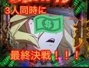 【PF戦姫絶唱シンフォギア2】3人同時に最終決戦に挑んでみた