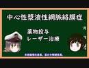 【ゆっくり解説】三笠提督と秘書艦吹雪が説明する中心性漿液性網脈絡膜症(修正版)【ストレス性網膜剥離】