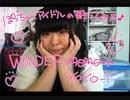 【ぽっちゃりアイドル】WONDER YOYO-i【歌ってみた】【ちょっと替え歌】