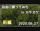 【2020.06.27】 カラオケで自由に歌ってみた。 【前編】