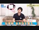 【#15】あて名書きトーク&「タオル」トレーニング【駒田航の筋肉プルプル!!!】