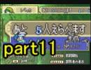 【ゆっくり実況】烈火の剣 出撃者ランダム縛りpart11