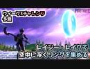 """【フォートナイト】ウィーク3チャレンジ予測""""レイジー・レイクで宙に浮くリングを集める"""""""