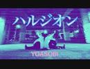 【なるかみ】YOASOBI - ハルジオン 踊ってみた【オリジナル振付】