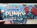 クッキーソルトクランキーっておい塩?