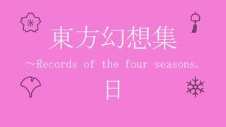 【第12回東方ニコ童祭】東方幻想集 ~Records of the four seasons. 日