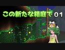 【ゆっくり実況プレイ】この新たな箱庭で part01【Terraria1.4】