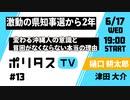 激動の県知事選から2年 変わる沖縄人の意識と貧困がなくならない本当の理由【ポリタスTV】(6/17)