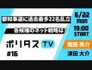 都知事選に過去最多22名乱立 各候補のネット戦略は【ポリタスTV】(6/22)