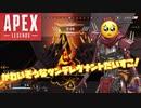【Apex Legends】ツンデレヴナントかわいそうみがあってだいすこ!【ボイスロイド実況】
