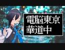 電脳東京華道中 / 朝ノ瑠璃(covered by アメノセイ)